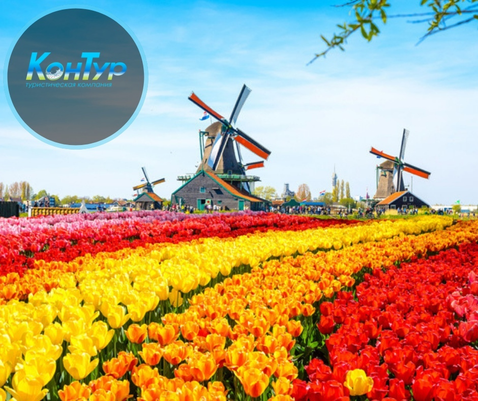 Парк цветов, Кёкенхоф+Амстердам